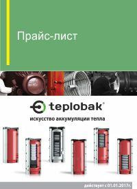 Прайс-лист Teplobak (Теплобак) Беларусь 2017